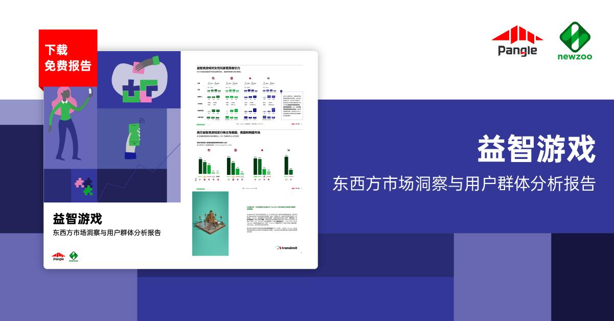 最新报告:益智游戏东西方市场玩家洞察、产品设计和潜在商机