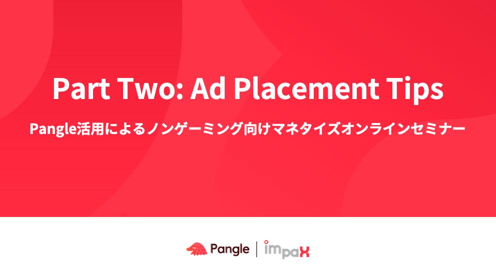 広告プレースメントTips【ノンゲームアプリの収益化につながるPart Two】
