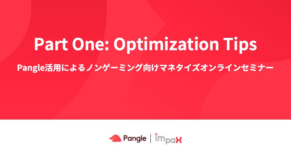 最適化Tips【ノンゲームアプリの収益化につながるPart One】