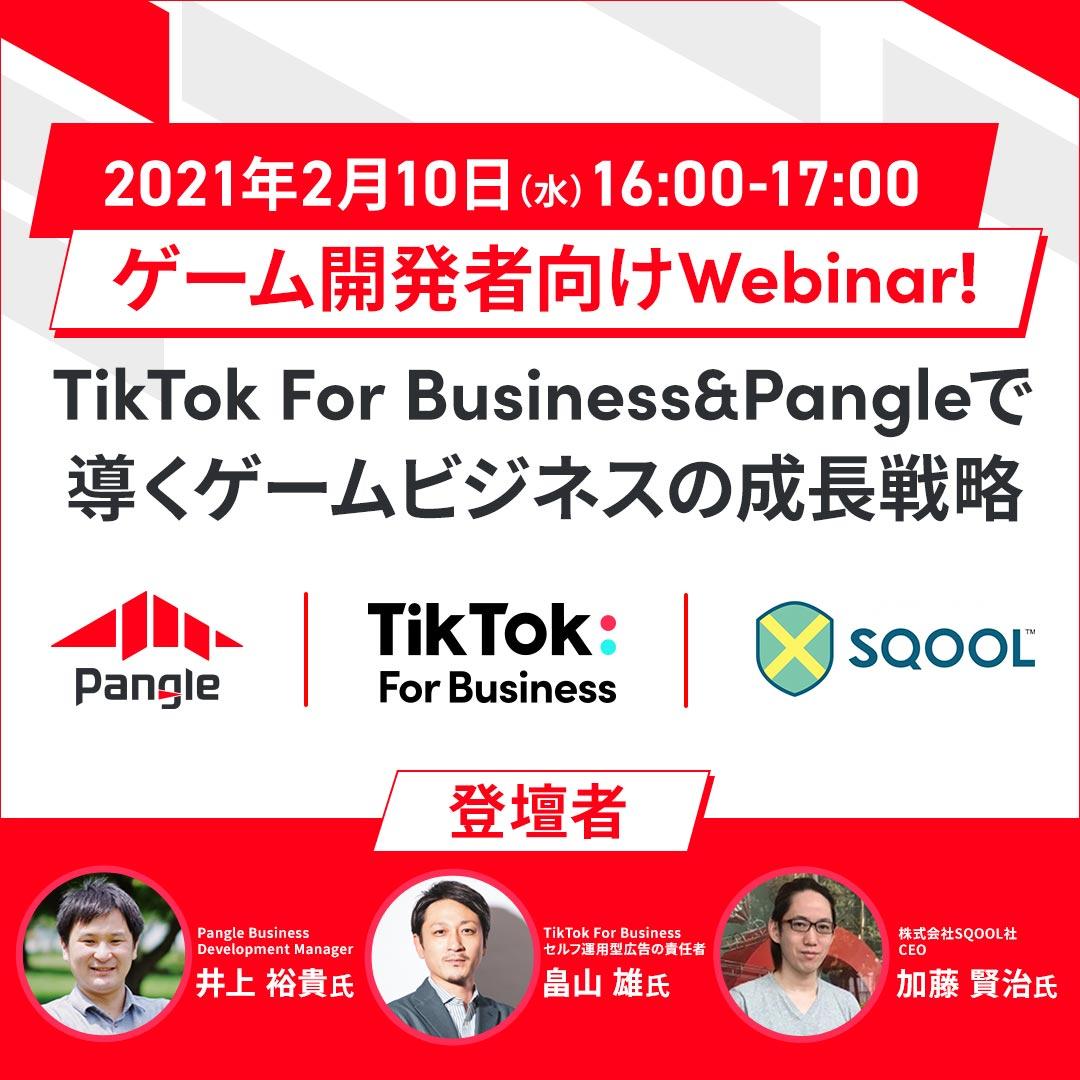 ゲーム開発者向けWebinar!TikTok For Business&Pangleで導くゲームビジネスの成長戦略