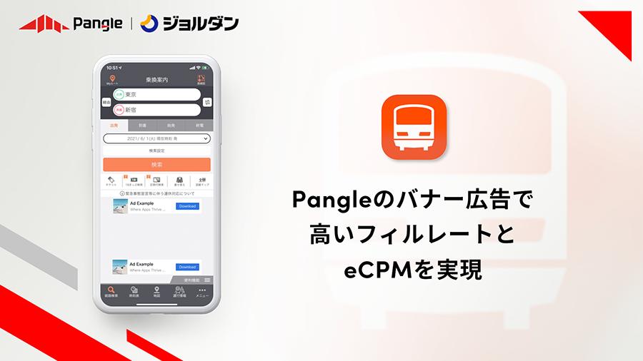 経路検索アプリ「ジョルダン」がPangleの活用でCPMが10%向上、広告ビジネスを最適化
