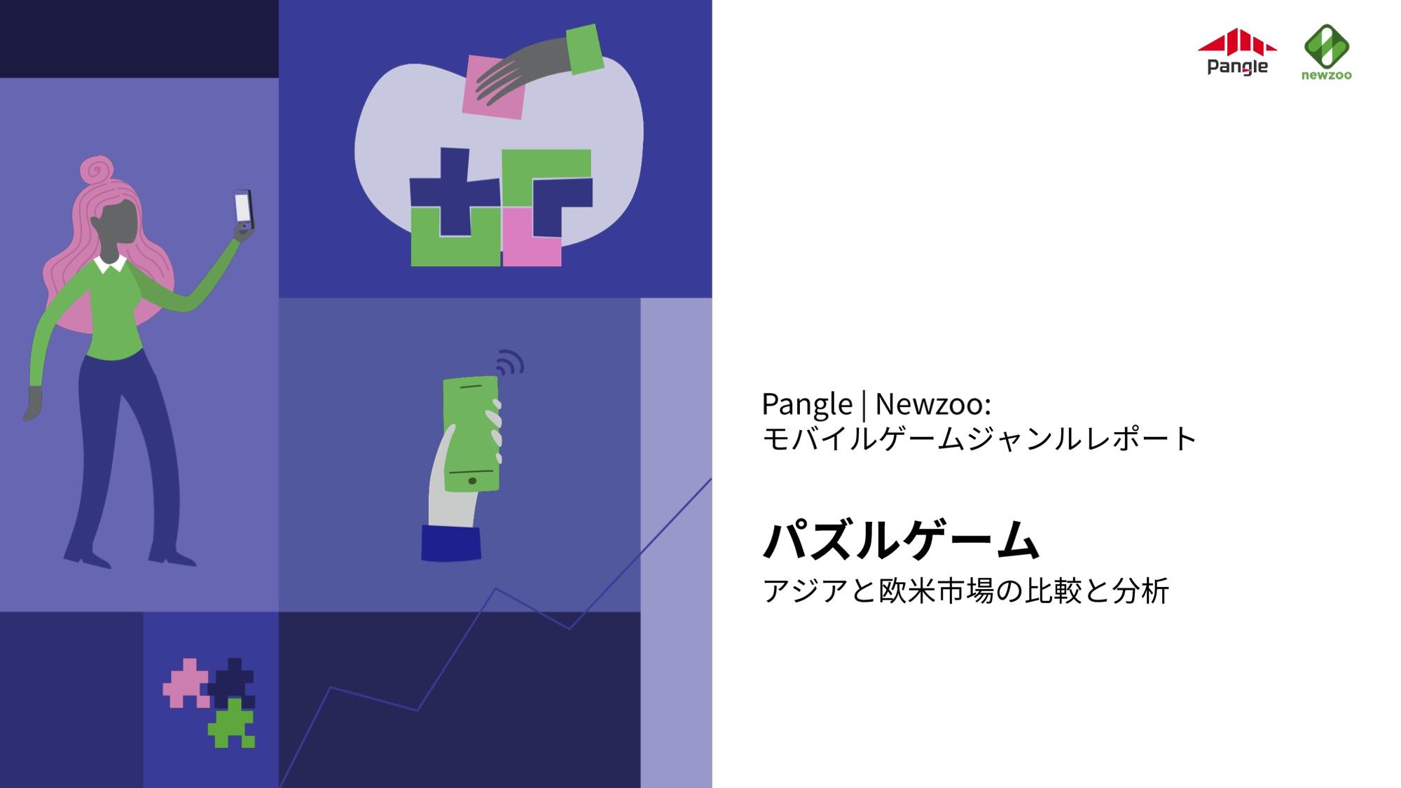 世界のモバイルパズルゲーム市場を分析、収益拡大につながるPangle|Newzoo 最新レポート「パズルゲーム:欧米とアジア市場の比較」を公開