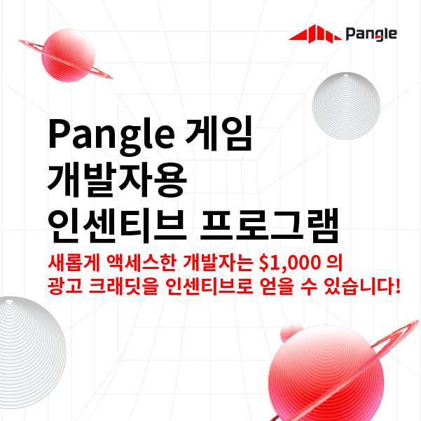 Pangle 게임 개발자용 인센티브 프로그램
