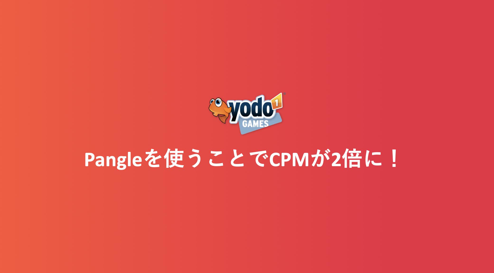 グローバルゲームパブリッシャーがPangleを活用、CPMが2倍に!